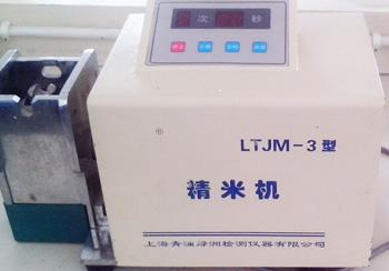 宝宝食品检测设备-精米机