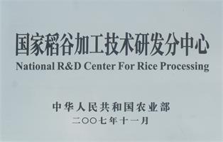 国家稻谷加工研发分中心
