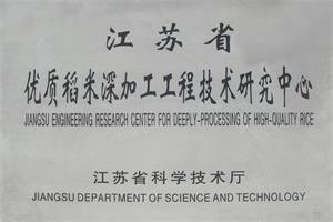 稻谷深加工工程技术中心