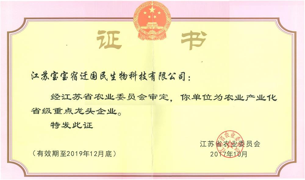 农业产业化省级龙头企业证书
