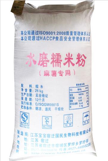 麻薯预拌粉,专用于麻薯的生产加工,江苏宝宝水磨糯米粉!