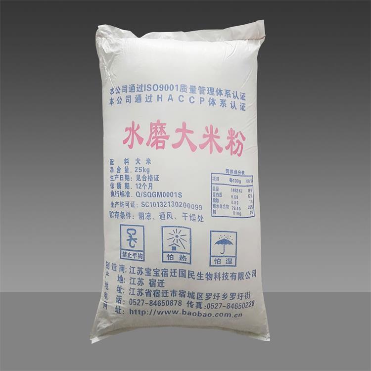 水磨大米粉 粳米原料 用于糕点 炸鸡裹粉等食品的加工