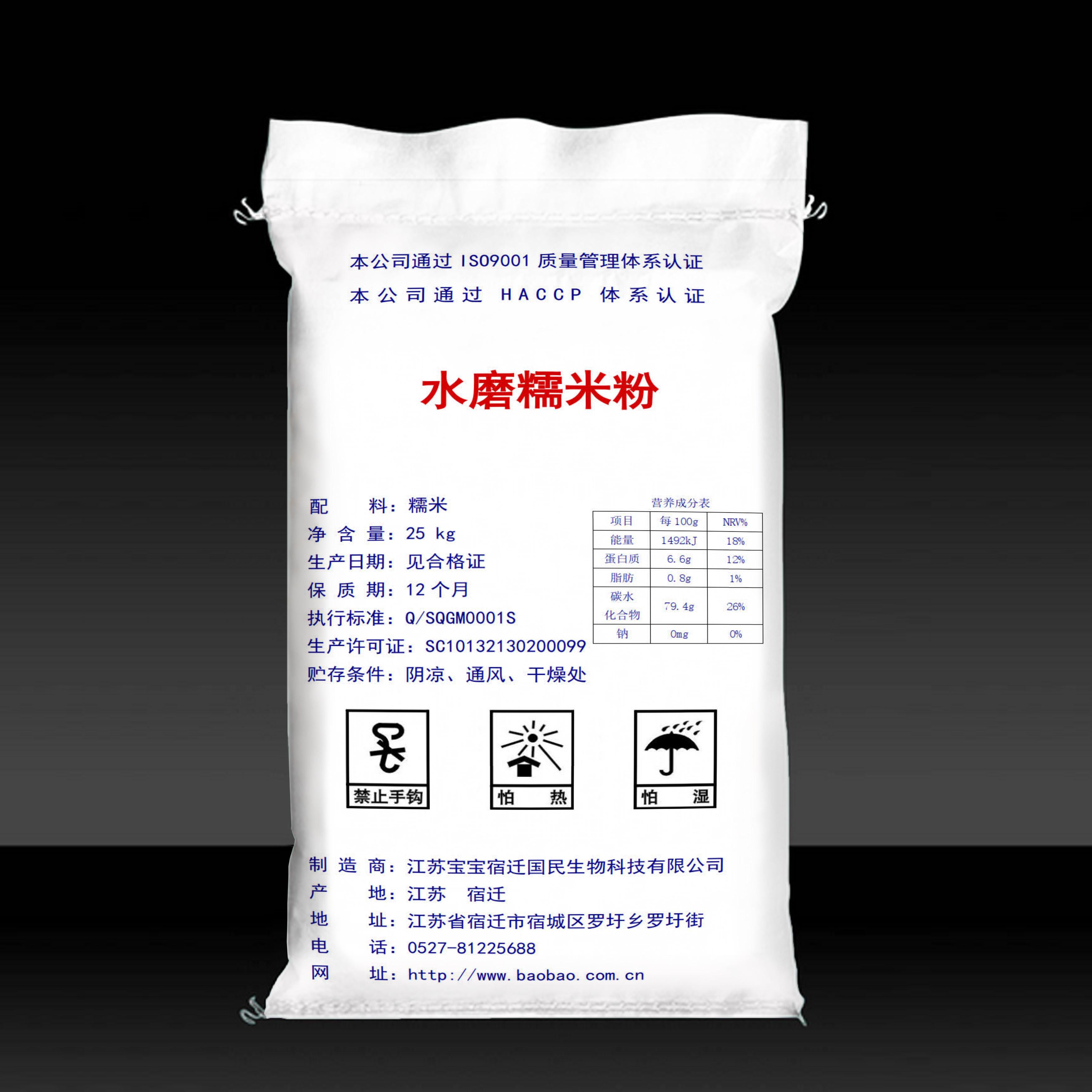 水磨糯米粉 粳糯米原料 口感更香糯柔软 可用于各类糕点食品