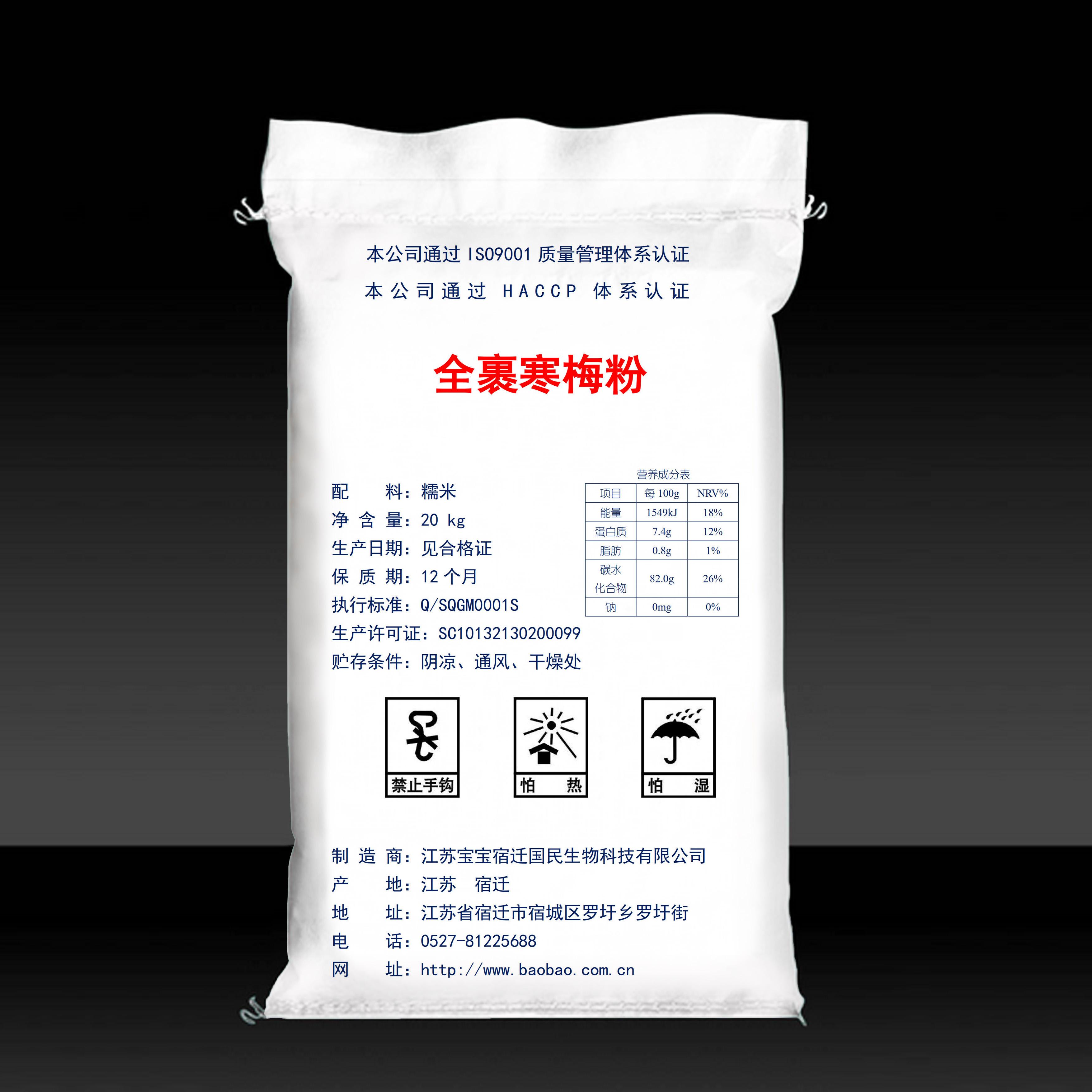 寒梅粉 预糊化米粉  全裹粉 用于鱼皮花生 蚕豆等裹粉