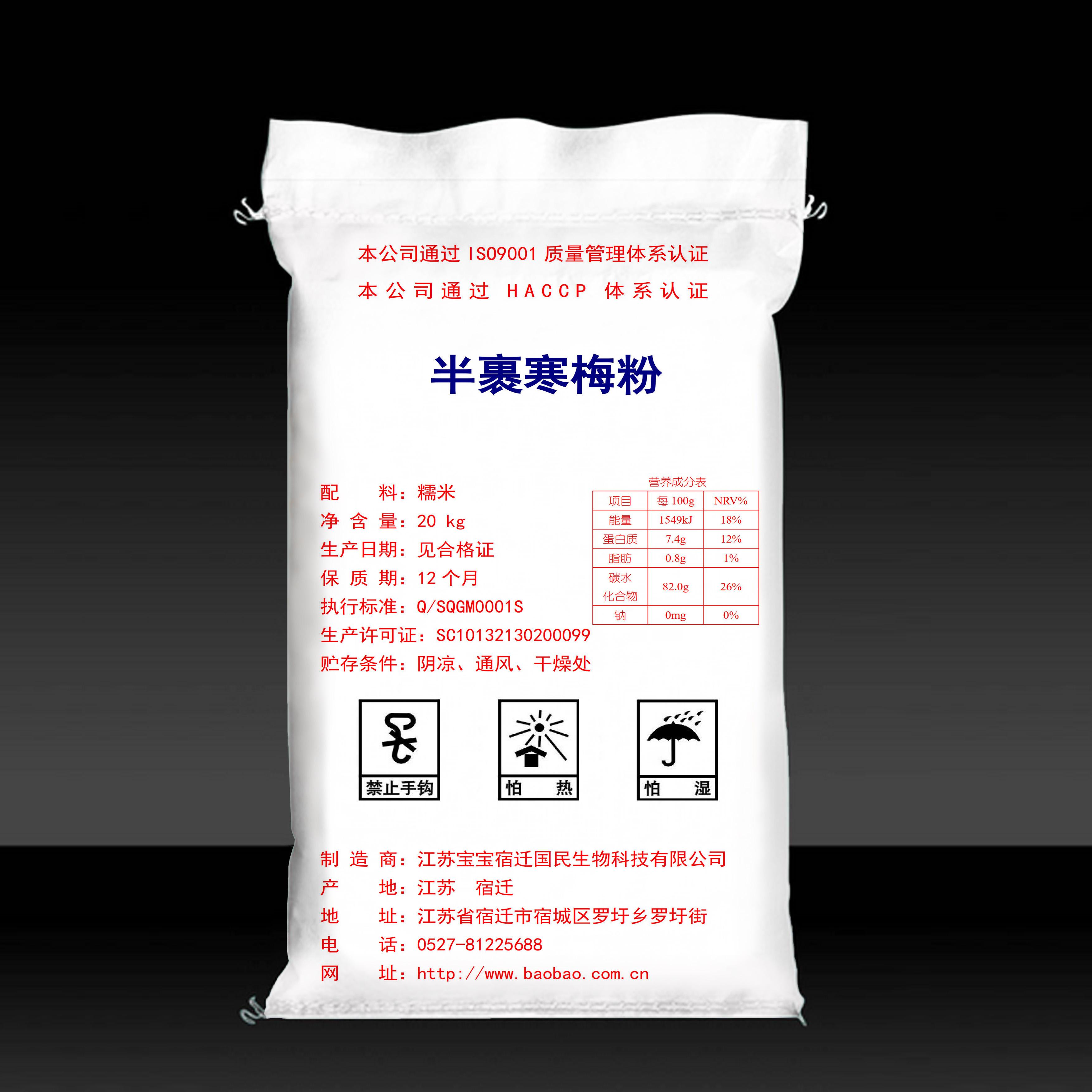 寒梅粉 预糊化米粉  半裹粉 用于青豆裹粉 坚果裹粉等